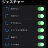 【iOS 15】iPhoneのSafariを指のジェスチャーで操作する方法【拡張機能】