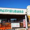 バナナマン日村さんも来た!【北アルプス牧場】テラスペットOK💛
