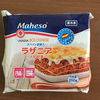 【スペイン直輸入】業務スーパーで売っている冷凍ラザニアのお味はいかに!?