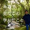 福岡の糸島に行って見たこと学んだこと