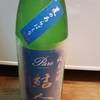 【日本酒の記録】結人 純米吟醸 夏のあらばしり29BY ミルキーな甘口日本酒