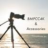 【ポケットシネマカメラ】BMPCC4Kに用意したカメラアクセサリーと周辺機器