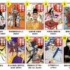 【本】集英社・日本の歴史漫画を読破
