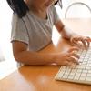2020年4月から小学校でプログラミング教育必修化となります。