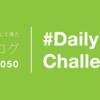 DailyUIを通じて得た知見ログ #011〜050