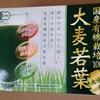 【大麦若葉】よけいなものが入っていない 大分県産 有機栽培100% ユーワ[レビュー]