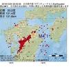 2016年12月24日 20時55分 大分県中部でM4.1の地震