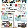 トヨタホーム2018春、5月20日「バスで行く、完成宅・入居宅見学会」のお知らせ