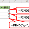 【Excel】FIND関数の使い方・FIND関数、MID関数、LEN関数を組み合わせて特定の文字以降の文字を抜き出す方法