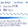 #0258 Kobe INK物語 摩耶ラピス