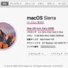 サポート対象外のMacの【macOS Sierra】をアップデートする方法