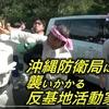 沖縄県議会の歴史に残る愚行