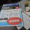 熊本地震の支援活動「3月29日」