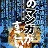 【2006年】このマンガがすごい!のランキングベスト10、受賞作品をまとめてみた【オトコ編】