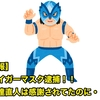 【悲報】 タイガーマスク逮捕!! 伊達直人は感謝されてたのに・・・