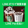 LINEギフトがLINE Pay支払いで実質半額キャンペーン【スタバがミスドが自分購入も可能】ネットの声と利用方法(2月28日まで)