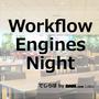 【勉強会告知】6月7日(水)Workflow Engines Night開催!!