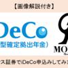【iDeCo】勤務先がiDeCo対応可能に! ⇒ マネックス証券への申込方法を解説してみます(画像付き)!