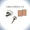 機能的で実用的なお勧め文房具のまとめ