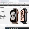 Apple Watchは無駄の多い贅沢品。安くて性能の良い時計はあるのか?