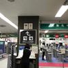 成田空港で自動化ゲートに登録しました。 〜 2017年11月シンガポール旅行2