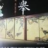 "<span itemprop=""headline"">開館20周年記念円山応挙展</span>"