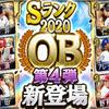 【プロスピA】「2020 OB第4弾」当たり選手と評価