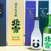北雪の日本酒をたくさん注文する♪( ´▽`)