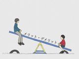 【東京→福岡移住】2年経って思う福岡生活のメリット/デメリットをまとめます!