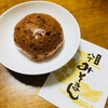 静岡・愛知土産の新定番に「八丁みそまん」がオススメ!