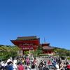 京都はんなり旅行~清水寺~①