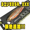 【ファットラボ】一新された2020年モデルビッグベイト「ネコソギDSR、XXX」に新色追加!