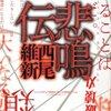 西尾維新最新「伝説シリーズ」 ぶっ飛んだストーリーと主人公「空々空」の在り方