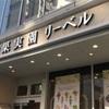 【果実園リーベル】あまおうのズコット♡めちゃくちゃおいしい!!!!