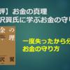 【書評】お金の真理~与沢翼氏に学ぶお金の守り方~