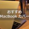 【比較】MacBook用保護ケースは『LENTION』がおすすめ!