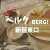 【新宿東口カフェ】50日ぶりの新宿「ベルク」モーニングDXと噂のプリンアラモードで遅めの朝食を