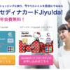 セディナカードJiyu!da!カード発行&利用で10000円!さらに新規入会キャンペーン利用で6000円分のポイントがもらえます。11700ANAマイルに交換可能です♪