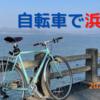 浜名湖を自転車で周ってきたよ