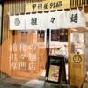 浦和の町中華の名店が担々麺専門店をオープン!甲州屋別邸の濃厚担々麺