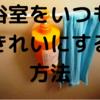 お風呂洗いのスポンジ1500円vs100均、使いやすいのはどっち?