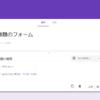 webサイトにGoogleAPIを導入する