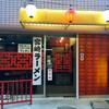 ぶたまん(宮崎市)焼ギョーズ・水ギョーズ