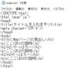 【初心者向け】プログラミングを学ぼう! HTML&CSS編2
