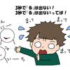 【小ネタ集⑪】遊び:限られた時間で頭をフル回転させよう!『制限時間しりとり』