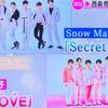 消えた初恋ダブル主題歌!Secret Touch / Snow Manと初心LOVE / なにわ男子