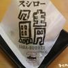 スシローで豪遊!!寿司とラーメンと鯖バーガーとケーキとコーヒー