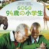 社会を変えるには、まずは自分から 映画「GOGO 94歳の小学生」