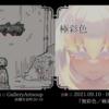 ハイキ/ネコノキ 二人展「無彩色/極彩色」【11月17日開催!】