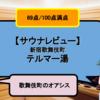 【サウナレビュー】新宿天然温泉テルマー湯|歌舞伎町のオアシス【69点/100点】